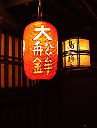 祇園祭2009・大船鉾の祇園囃子が鴨川床で披露