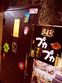 仕事で大阪へ~ミナミの「プカプカ」にて~