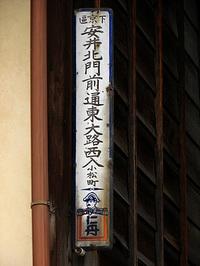 仁丹町名表示板 安井北門前通東大路西入