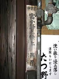 町名表示板 中京区富小路通三条上ル