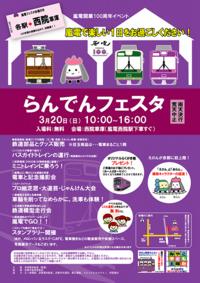 嵐電 「らんでんフェスタ」が3月20日に開催!