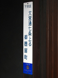 ゴキブリと京の町の関係? 【御器屋町】