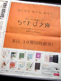 3月9日 『らくたび文庫』が創刊なのです。