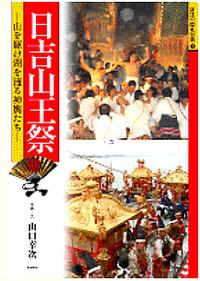 『日吉山王祭』 山口幸次氏が写真展を開催! 2010/04/01 20:44:02