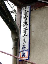 仁丹町名表示板 木屋町通仏光寺上ル