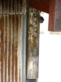 謎の木製町名表示板 山ノ内中畑町