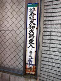 仁丹町名表示板 渋谷通大和大路東入