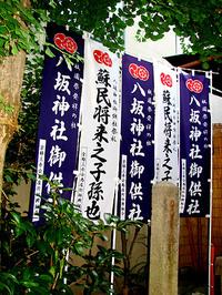 祇園祭2008 八坂神社「御供社」