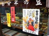 夷川の豆政さんでこんなポスター「吉田神社節分祭」