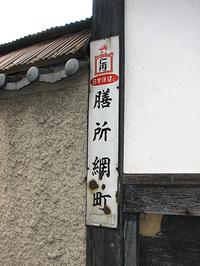 仁丹町名表示板 大津シリーズ「膳所網町」
