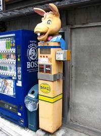 謎の自販機 「ロバのミミ」って何?