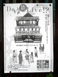 京都・錦湯で、「Do ゆ能Live?」