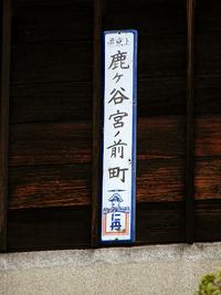 仁丹町名表示板 上京區鹿ケ谷宮ノ前町