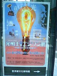 京都文化博物館「エジソン展」と「古本博覧會」
