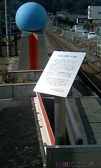 JR大津駅の北緯35度線