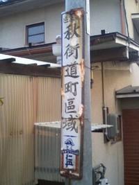 仁丹町名表示板「嵯峨野秋街道町」二枚目♪