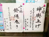日吉大社・山王祭2012/松明造り・鈴縄巻き・神輿上げ