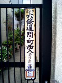 仁丹町名表示板 「塗師屋町」三題