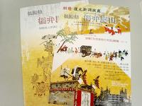 祇園祭2011・橋弁慶山 胴懸復元新調お披露目 2011/06/22 22:37:56