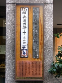 森下仁丹が、看板設置住居と看板の書き手を募集 2010/08/11 20:15:43