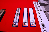 「京都町名琺瑯看板プロジェクト」始動 2010/12/21 22:13:17