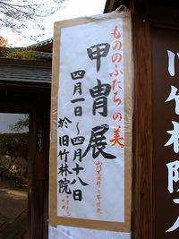 甲冑展~もののふたちの美~ 2010/04/18 19:11:11