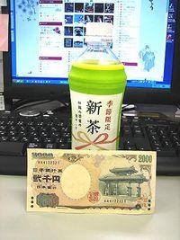 お釣に「弐千円札」。
