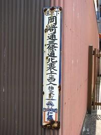 仁丹町名表示板・岡崎通三条通北裏上ル西入