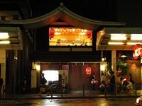 祇園祭2009・二階囃子 動画編