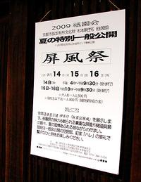 祇園祭2009・杉本家 屏風祭