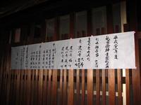 祇園祭2009・弓矢町武具飾り