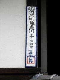 消滅・仁丹町名表示板 河原町通夷川上ル指物町 2010/05/20 08:00:00
