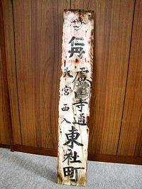 仁丹町名表示板フリークのTさんとの出会い 2010/06/05 18:04:21