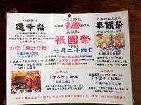 祇園祭2010・又旅さんの神事・行事 2010/07/09 14:00:57