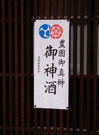 祇園祭2008 豊園御真榊