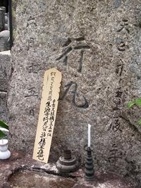祝部(生源寺)行丸 四百二十回忌法要 2012/06/24 18:23:53