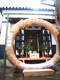 祇園祭2010・山伏山の茅の輪くぐり 2010/07/14 14:00:00