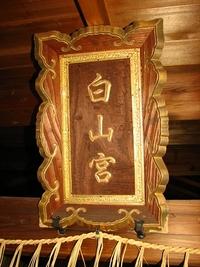 下白山町・白山宮のお火焚祭 2011/02/24 13:39:21