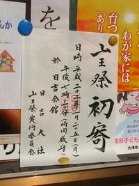 日吉大社「山王祭2010」山王祭初寄