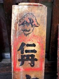 京都仁丹樂會ミーティング・仁丹木製表示板「本町十七丁目」