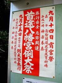 首途八幡宮例大祭のポスター