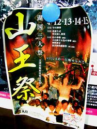 日吉大社・山王祭2011 松明造り・鈴縄巻き・神輿上げ 告知
