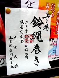 日吉大社・山王祭2010/鈴縄巻き・神輿上げ・松明造り 2010/02/16 22:25:35