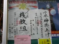 日吉大社・山王祭2010 桟敷組 神輿上げ