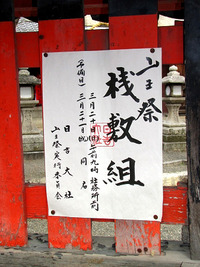 日吉大社・山王祭2011 桟敷組 肩組