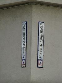 【復活】消滅・仁丹町名表示板 河原町通夷川上ル指物町 2010/08/07 04:03:49