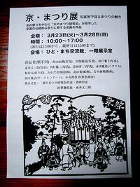 「京・まつり展」開催中!
