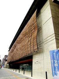 仏教総合博物館「龍谷ミュージアム」が姿を現す。