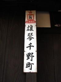 仁丹町名表示板 大津シリーズ「雄琴千野町」