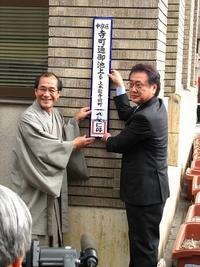 復活仁丹町名表示板・第一号 京都市役所に設置!
